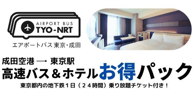 「高速バス&ホテル お得パック」